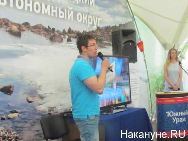 Утро-2017, презентация проектов, шатер ЯНАО|Фото: Накануне.RU