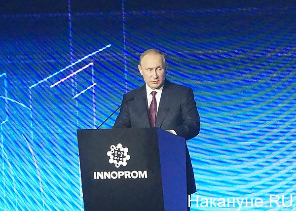 ИННОПРОМ-2017, Владимир Путин Фото: Накануне.RU