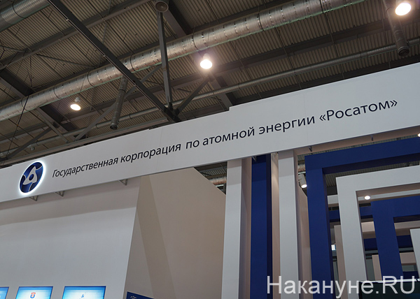 иннопром, Росатом(2017)|Фото: Накануне.RU