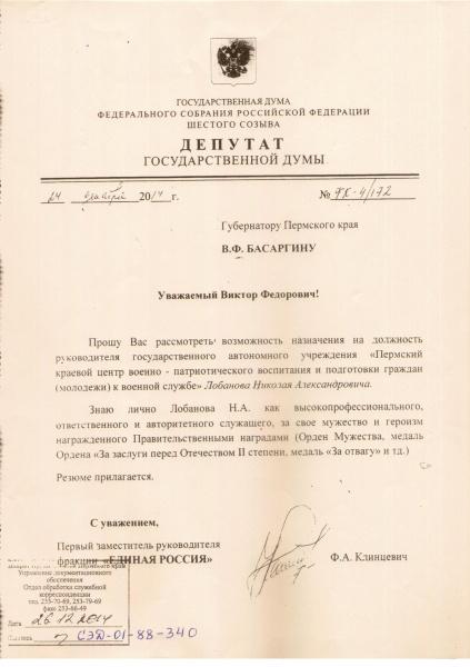 Франц Клинцевич, Виктор Басаргин, Николай Лобанов, назначение|Фото: Павел Гурьянов