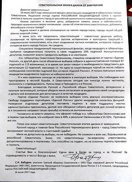 Бабурин, обращение|Фото: facebook.com