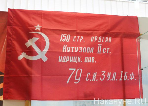Центр истории Свердловской области, Знамя Победы|Фото: Накануне.RU