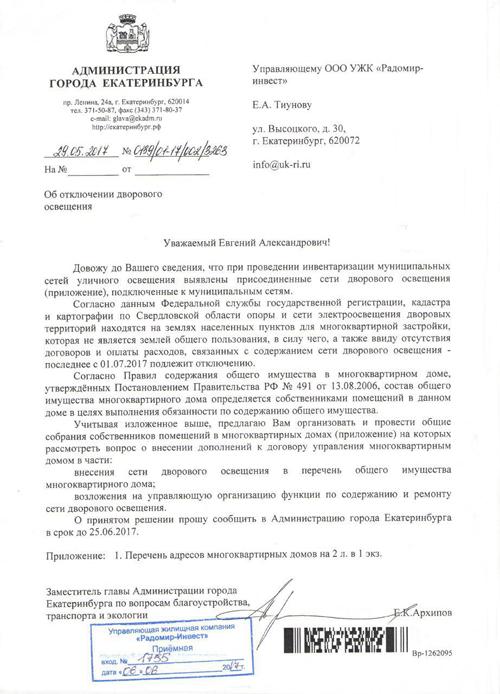 Архипов, письмо, Радомир Фото: