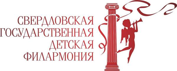 Свердловская государственная детская филармония Фото: Свердловская государственная детская филармония