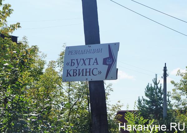Бухта Квинс, Екатеринбург, Изоплит Фото: Накануне.RU