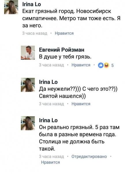Ройзман, в душе у тебя грязь|Фото: facebook.com/