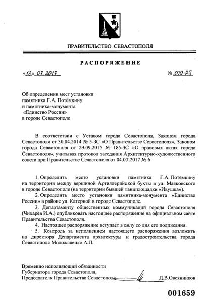 Севастополь, Овсянников, распоряжение, памятник|Фото: правительство Севастополя