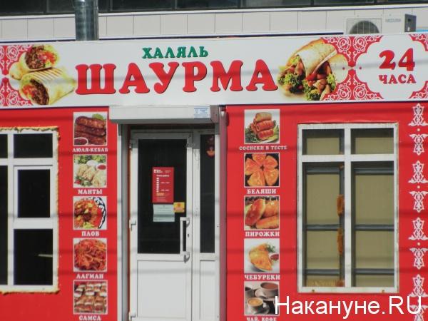киоск, Челябинск, шаурма(2017)|Фото: Накануне.RU