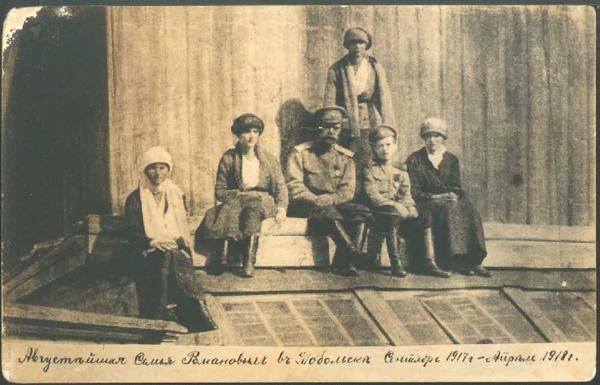 август, Тобольск, Николай II|Фото: pravmir.ru