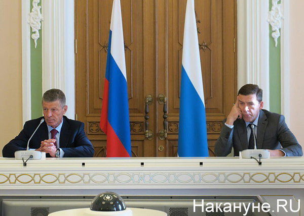 Дмитрий Козак, Евгений Куйвашев|Фото: Накануне.RU