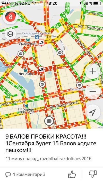 пробки Екатеринбург|Фото: Яндекс.Карты