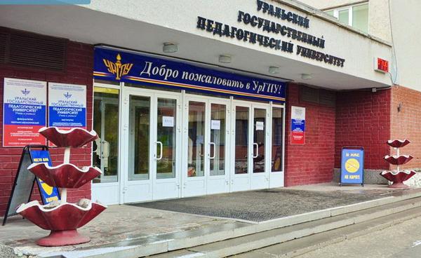 Уральский государственный педагогический университет, УРГПУ Фото: ekvuz.ru