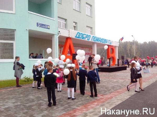 школа, Челябинск, Парковый, открытие|Фото:Накануне.RU