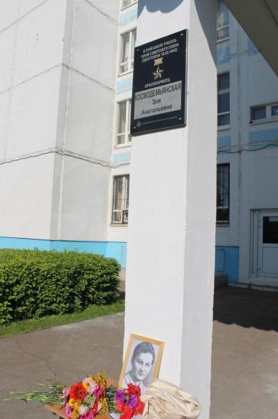 Школа №201, Москва, открытие доски Зое Космодемьянской|Фото: Накануне.RU