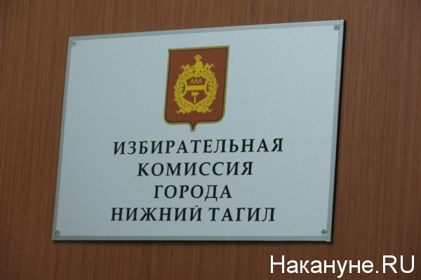 Избирательная комиссия, Нижний Тагил(2017)|Фото: Накануне.RU