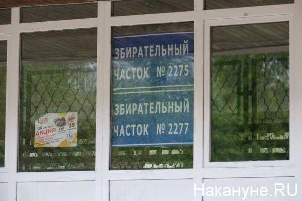 выборы, лотерея, участок, Нижний Тагил, Уральские самоцветы|Фото: Накануне.RU