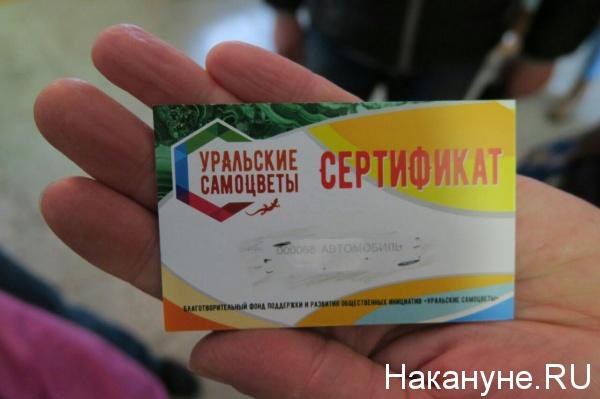 уральские самоцветы, лотерея, розыгрыш, сертификат на автомобиль|Фото: Накануне.RU