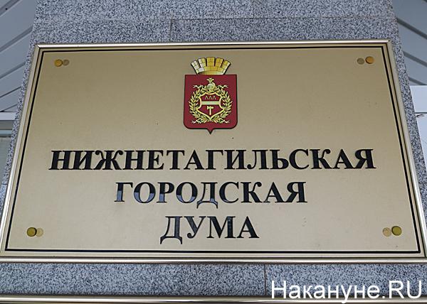 Нижнетагильская городская дума, гордума, Нижний Тагил|Фото: Накануне.RU