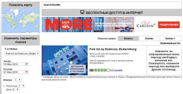 отели на даты ЧМ-2018 в Екатеринбурге Фото: google.com