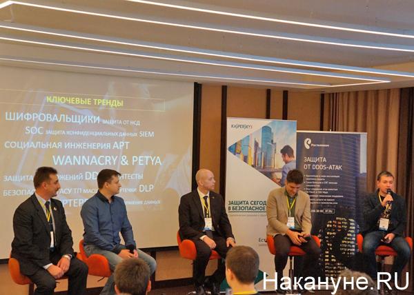 пресс-конференция по кибербезопасности|Фото: Накануне.RU