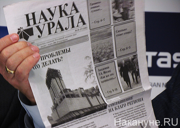 "газета ""Наука Урала""|Фото: Накануне.RU"