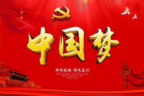 На плакате, посвящённом китайской мечте о великом возрождении нации присутствуют серп и молот Фото: www.zgshmjrg.com