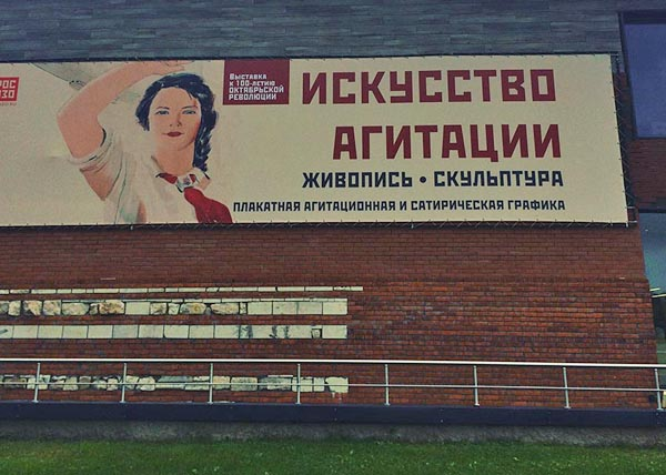 искусство агитации|Фото: agitblog.ru
