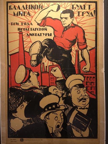 искусство агитации, владыкой мира будет труд, плакат|Фото: agitblog.ru