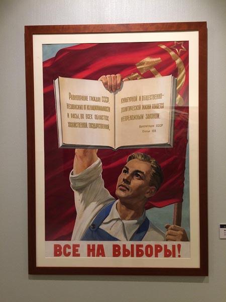 искусство агитации, плакат, все на выборы|Фото: agitblog.ru