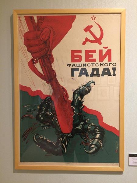 искусство агитации, плакат, бей фашистского гада|Фото: agitblog.ru