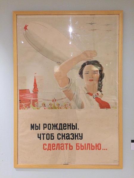 искусство агитации, плакат, мы рождены, чтоб сказку сделать былью|Фото: agitblog.ru