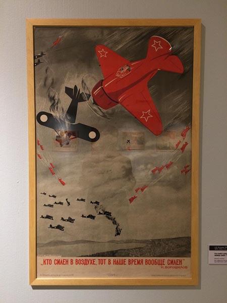 искусство агитации, плакат, кто силен в воздухе, тот в наше время вообще силен|Фото: agitblog.ru