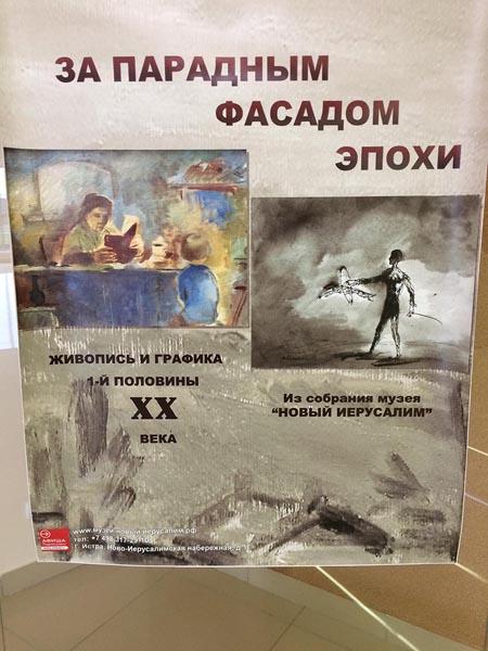 искусство агитации, за парадным фасадом эпохи|Фото: agitblog.ru