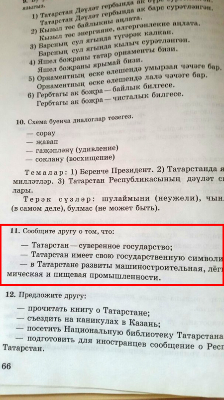 учебник татарского языка, татарский язык|Фото: vk.com