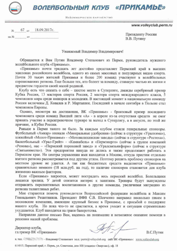обращение волейбольного клуба Прикамье к Путину Фото: volleyclub.org