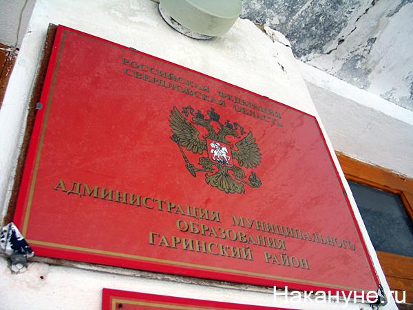 администрация муниципального образования гаринский район табличка(2007) Фото: Накануне.ru