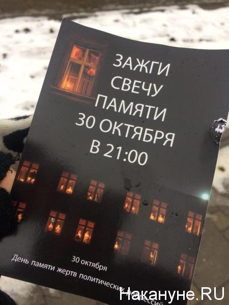 день памяти жертв политических репрессий, Екатеринбург Фото: Накануне.RU