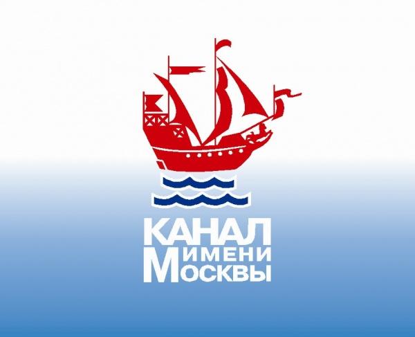 Картинки по запросу ФГБУ «Канал имени Москвы»