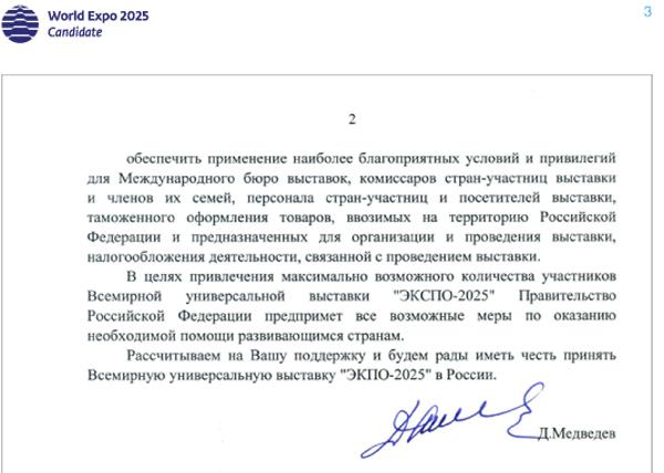 заявочное досье Екатеринбурга, ЭКСПО-2025, письмо Дмитрия Медведева|Фото: официальная документация проекта