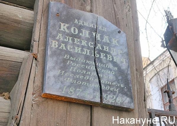 Екатеринбург, доска Колчака, табличка Колчаку, адмирал Колчак(2017) Фото: Накануне.RU