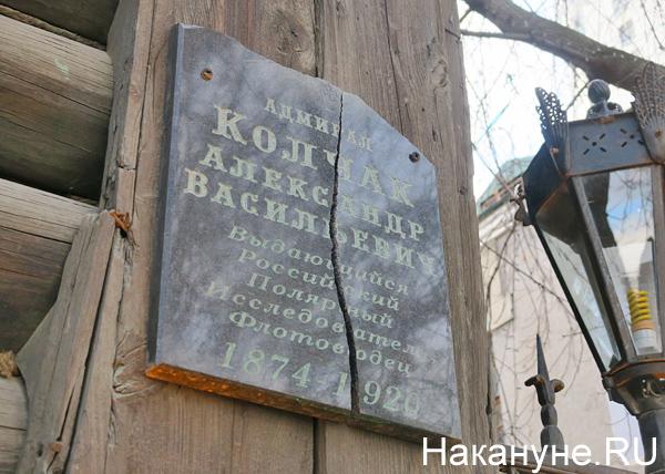 Екатеринбург, доска Колчака, табличка Колчаку, адмирал Колчак(2017)|Фото: Накануне.RU