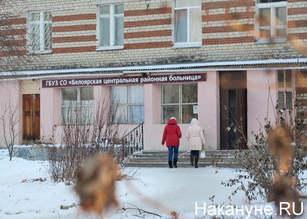 Белоярская центральная районная больница, Белоярская ЦРБ(2017)|Фото: Накануне.RU