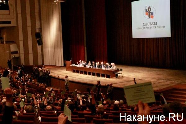 съезд союза журналистов, Москва, СЖР(2017) Фото: nakanune.ru