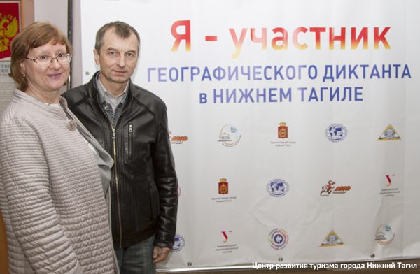 Географический диктант, Нижний Тагил(2017)|Фото: ntagil.org