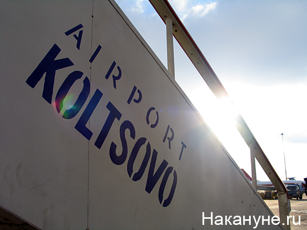 екатеринбург аэропорт кольцово Фото: Накануне.ru