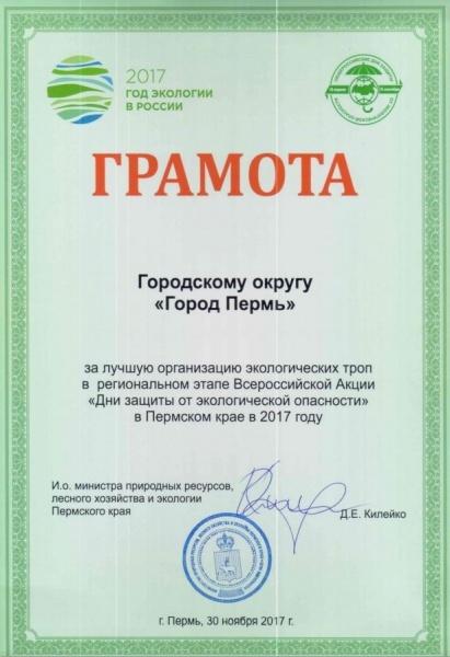 грамота, год экологии, пермь(2017) Фото:пресс-служба администрации Перми