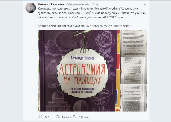 Учебник по Астрономии от Александра Никонова, АСТ, пост Наталии Евлисеевой(2017)|Фото: