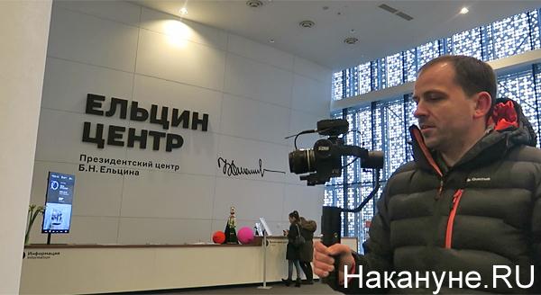 Константин Семин, Ельцин-центр, Екатеринбург(2017)|Фото: Накануне.RU
