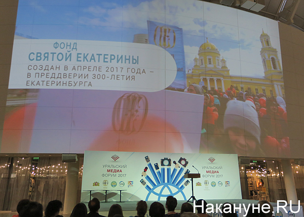 VIII Уральский медиафорум, Фонд святой Екатерины(2017)|Фото: Накануне.RU