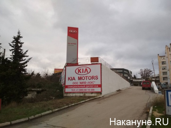 Киа, Kia, Севастополь, Крым(2017)|Фото: Накануне.RU